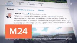 В Лужниках появится большой теннисный клуб - Москва 24