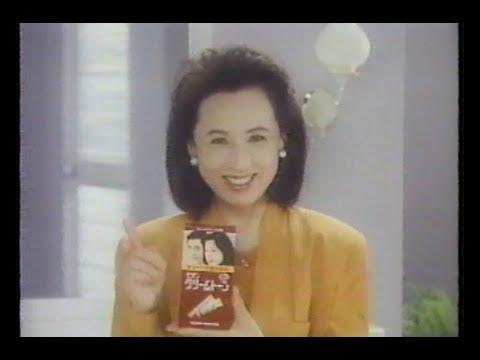 1987年CM ホーユー ビゲン クリームトーン 八千草薫