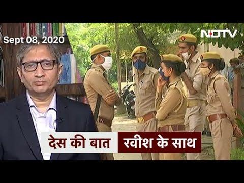 'देस की बात' Ravish Kumar के साथ: UP सरकार ने Prayagraj के SSP Abhishek Dixit को किया सस्पेंड