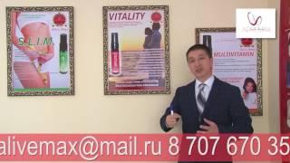 ALIVEMAX-КЕРЕМЕТ Презентация продукции от топ-лидера Искакова Каната!