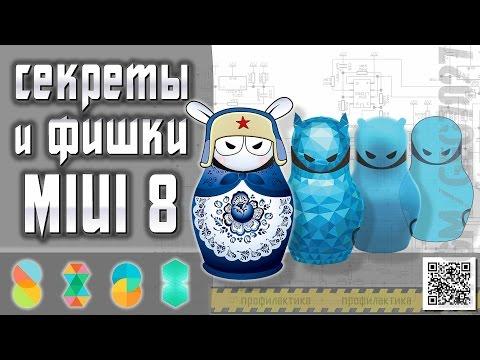 10 ФИШЕК, СЕКРЕТОВ И БЫСТРЫХ ФУНКЦИЙ MIUI 8 Android