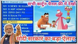 Must watch DD Kostenlosen Teller cartoon-Kanal-Einstellung offiziell 100% Arbeit kare ga-versuchen jetzt