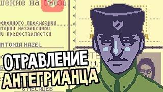 Papers, Please Прохождение На Русском 15 ОТРАВЛЕНИЕ АНТЕГРИАНЦА