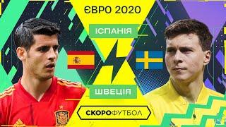 Іспанія Швеція Аналіз України Нідерланди ЄВРО 2020 Скорофутбол
