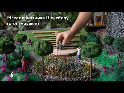 Yauza. – Shakespeare garden (model)