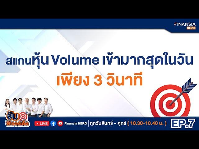 สแกนหุ้น Volume เข้ามากสุดในวัน เพียง 3 วินาที (12/01/64)