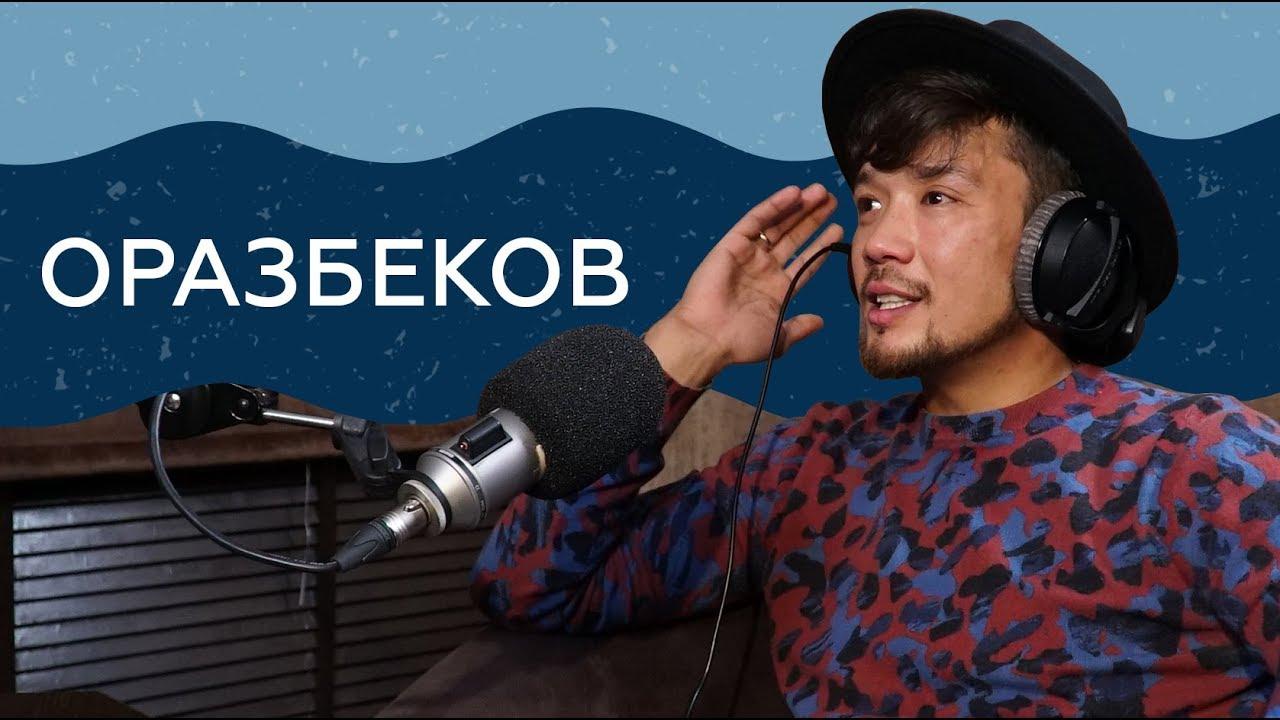 Дастан Оразбеков  - О камбэке Орды, «новой любви» к жене и последней просьбе отца. Если честно