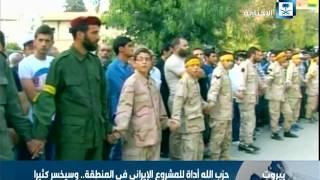 حزب الله أداة للمشروع الإيراني في المنطقة .. وسيخسر كثيرا