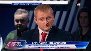 Белоруссия: и не друг, и не враг? Право голоса