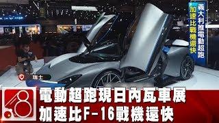 電動超跑現日內瓦車展 加速比F-16戰機還快《8點換日線》2019.03.07