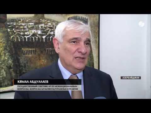 2016 - Год мультикультурализма в Азербайджане