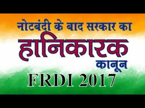 FRDI Bill 2017 Your Bank Deposits & Savings are at risk (Hindi) by JOLLY UNCLE