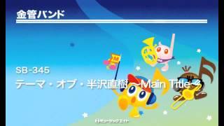 【SB-345】テーマ・オブ・半沢直樹 ~Main Title~ 商品詳細はこちら→ht...