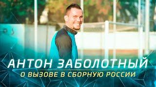Антон Заболотный о вызове в сборную России