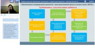 Тавкинь Л.В. Предметно-пространственная среда производственного обучения