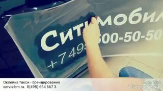 Оклейка такси - брендирование WWW.SERVIS-BM.RU(, 2016-10-17T15:53:15.000Z)