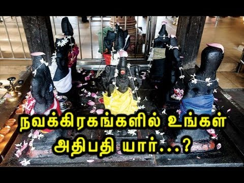 நவக்கிரகங்களில் உங்கள் அதிபதி யார்.. ? / Navagraha / Navagrahas in Temples