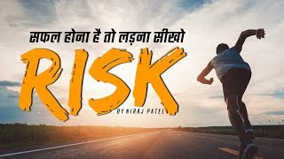 Best Motivational Video For Success in Life - RISK |  रिस्क लेना सीखो !
