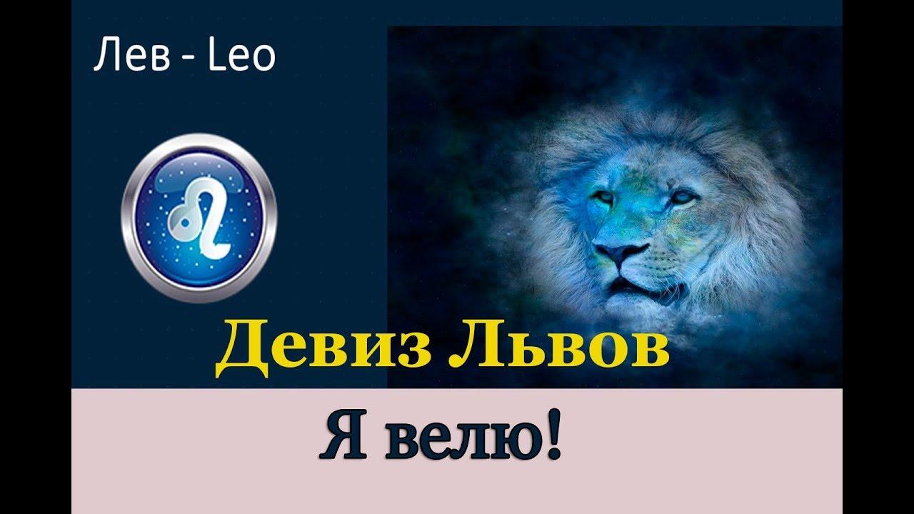 Какие Люди Под Знаком Зодиака Лев