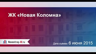 видео Новостройки в Коломенском районе  Моск обл. от 1.98 млн руб за квартиру