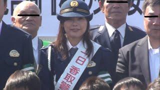 相川七瀬1日香取・鹿嶋警察署長車列!