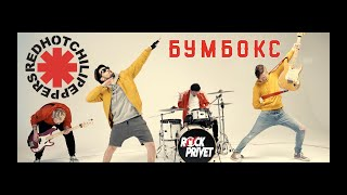 Бумбокс / Red Hot Chili Peppers - Вахтерам (Cover by ROCK PRIVET )