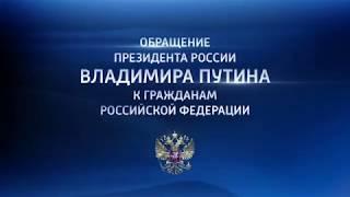 Анонс. Обращение Президента России Владимира Путина к гражданам Российской Федерации
