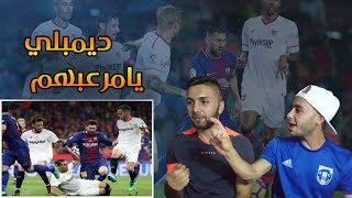 ردة فعل مدريدين على مباراة برشلونة واشبيليه - نهائي مجنون🔥🔥