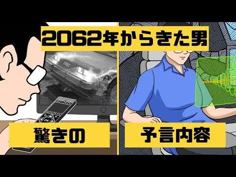 【漫画】2062年から来た未来人の予言とは?2019年を予測?【マンガ動画】【アニメ】