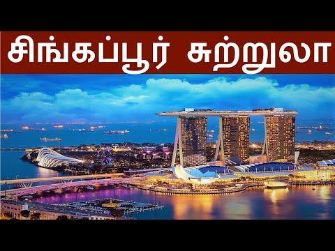 சிங்கார சிங்கப்பூர்|Singapore Travel