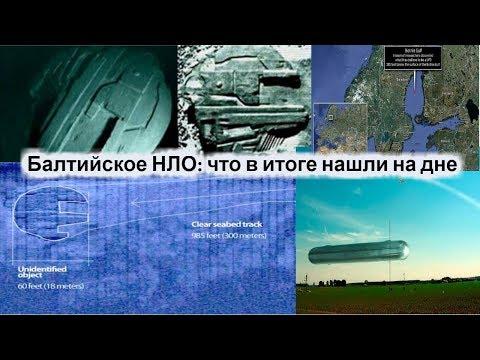 Балтийское НЛО: что в итоге нашли на дне!!!