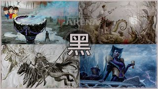 【評論】黑色單卡-標準 ft.Jeff [ Black Cards × ELD Standard | MTG Arena ]《魔法風雲會 MTGA》