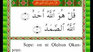 Shikh Ali Al Huzaifi Yoruba Quran 112 Sura Ikhlas.avi