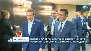 Европа и САЩ оценяват положително споразумението между Атина и Скопие за името на Македония
