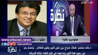 خالد منتصر: جابر نصار يستعيد النور لجامعة القاهرة.. فيديو