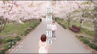 時間都知道 See You Again 同名主題MV 唐嫣 竇驍 楊爍 CROTON MEGAHIT Official