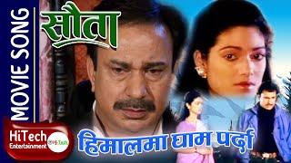 Himal Ma Gham Parda | Sauta | साैता | Movie Song | Bhuwan KC | Bina Budhathoki | Karishma Manandhar