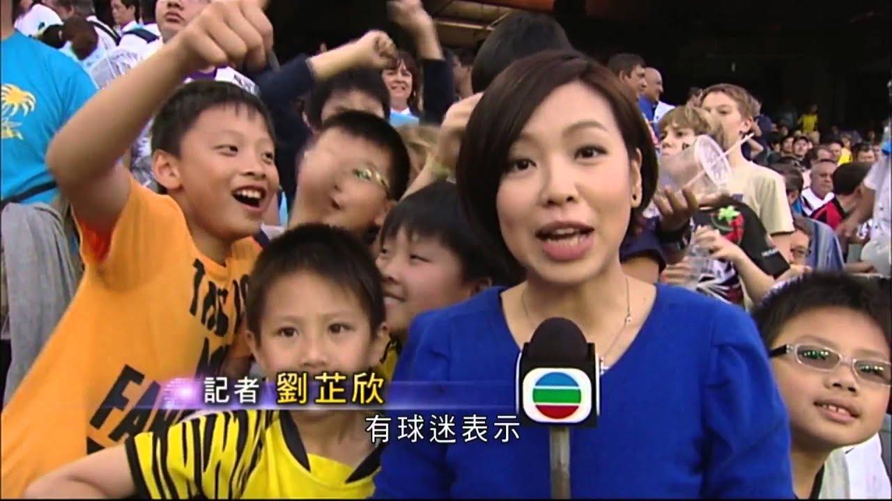 22-03-2013   劉芷欣   香港國際七人欖球賽開幕日非常熱鬧 - YouTube