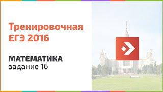 Тренировочный ЕГЭ по математике. Задание 16, 2016. Подготовка к ЕГЭ в Новосибирске, егэцентр.рф