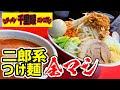 ラーメン全マシ!つけ麺全マシ!元祖二郎系の千里眼はやっぱり旨かった!