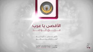 Al Aqsa Ya Arab - Al Waad Band | الأقصى يا عرب - فريق الوعد
