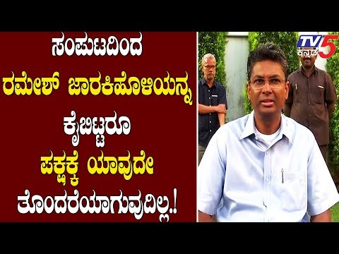 Satish Jarkiholi reacts upon Cabinet Expansion.! | TV5 Kannada
