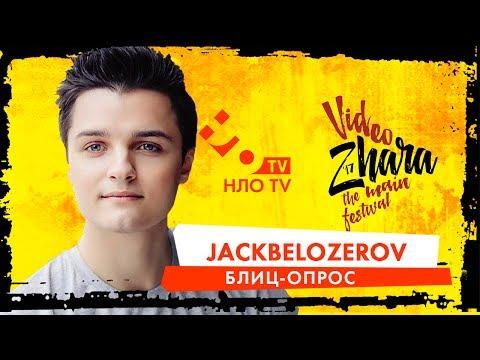 JackBelozerov - Кем хотел стать в детстве и про любимого видеоблогера   Блиц-Опрос
