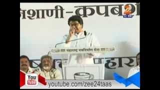 zee24taas।Pimpri Chinchwad Question To Raj Thackeray