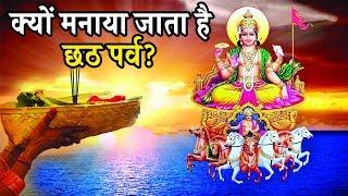 क्यों मनाया जाता है छठ? | छठी मैया | Chhath Puja Story | Who is Chhathi Maiya (HINDI) |