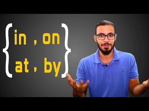 حروف الجر في اللغه الانجليزيه ( in , on , at , by )