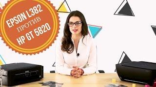 epson L382 против HP DeskJet GT 5820: сравнение устройств со встроенными СНПЧ