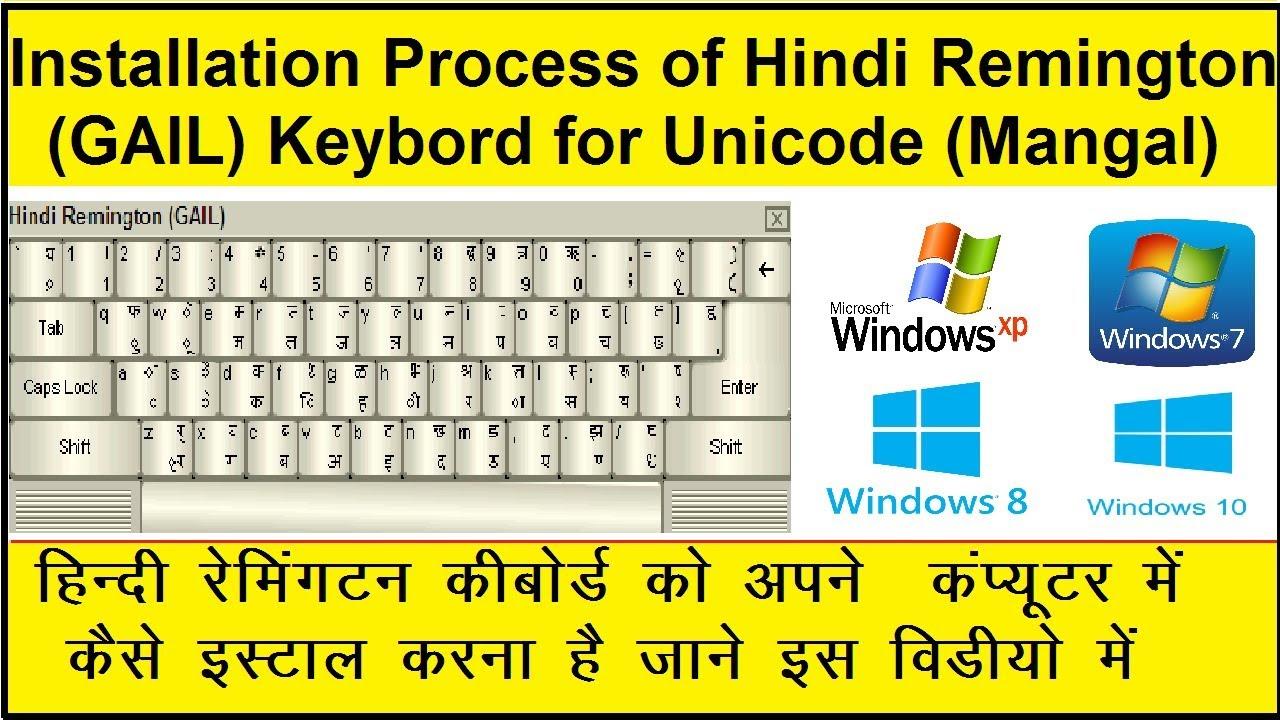 Installation Process of Hindi Remington (GAIL) Keyboard in Hindi