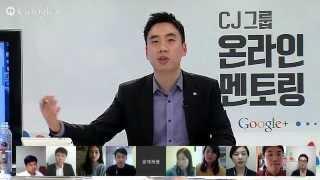 CJ그룹 온라인 멘토링