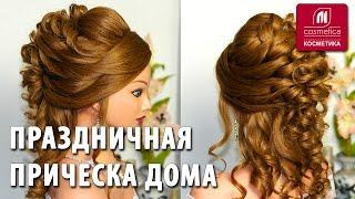 видео Лёгкая причёска на длинные волосы - как быстро сделать прическу своими руками в домашних условиях
